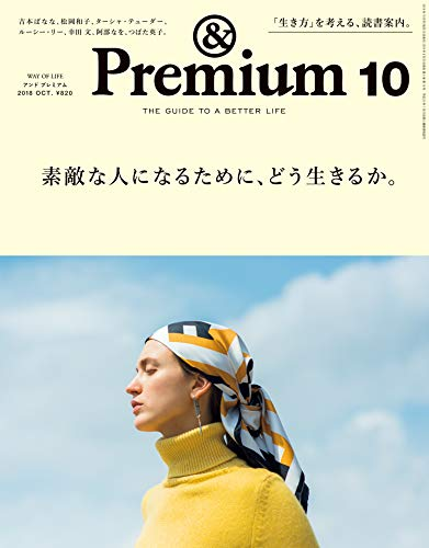 & Premium(アンド プレミアム) 2018年 10 月号 [素敵な人になるために、どう生きるか。]