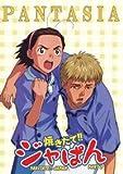 Yakitate!! Japan (Eps. 1 - 40) Part 1 & 2