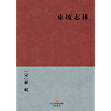 The Collected Works of Su DongPo (Dong Po Zhi Lin) --Traditional Chinese Edition -- BookDNA Chinese Classics