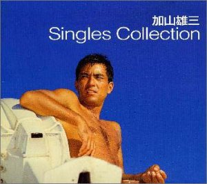 加山雄三/SINGLES COLLECTION〜Abbey Road Studios Masterings