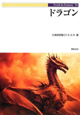 ドラゴン (Truth In Fantasy)