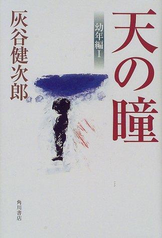 天の瞳 幼年編〈1〉