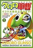 The! (1) Keroro Gunso 4 large frame set (Kadokawa Comics Ace A Extra) (2006) ISBN: 4047137987 [Japanese Import]