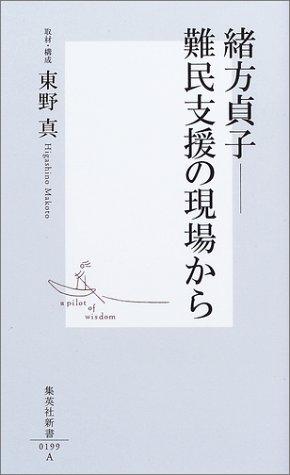 緒方貞子―難民支援の現場から (集英社新書)