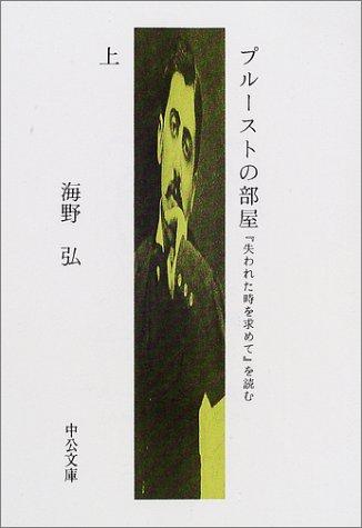 プルーストの部屋〈上〉―『失われた時を求めて』を読む (中公文庫)