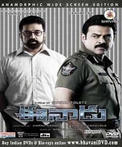 Eenadu Telugu DVD