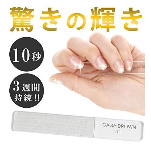 おしゃれじゃない矢印シリーズGAGABROWN N1 NAIL SHINER(ガガブラウン ネイルシャイナー) 爪磨き 爪みがき 爪やすり ガラス製 バッファー つめやすり