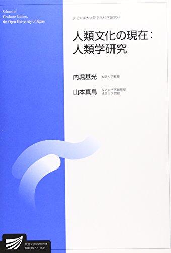 人類文化の現在:人類学研究 (放送大学大学院教材)