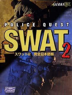 Police Quest SWAT 2 完全日本語版 B00005OKDA Parent