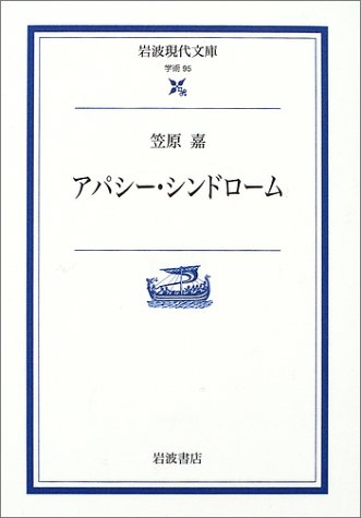 アパシー・シンドローム (岩波現代文庫)