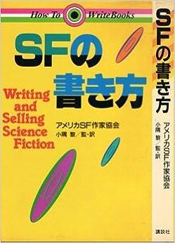 SFの書き方 (How to write books...