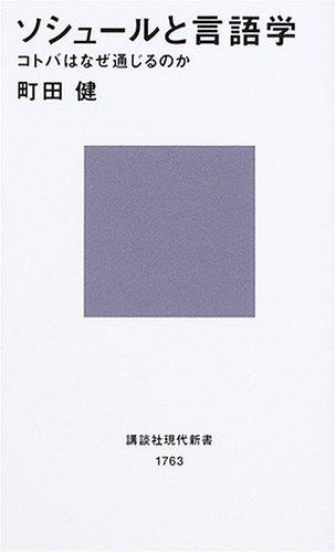 ソシュールと言語学 (講談社現代新書)