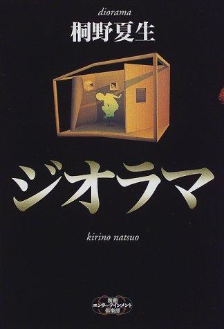ジオラマ (新潮エンターテインメント倶楽部)