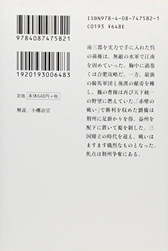 Go sangokushi : Choko moyu. 5 [Japanese Edition]