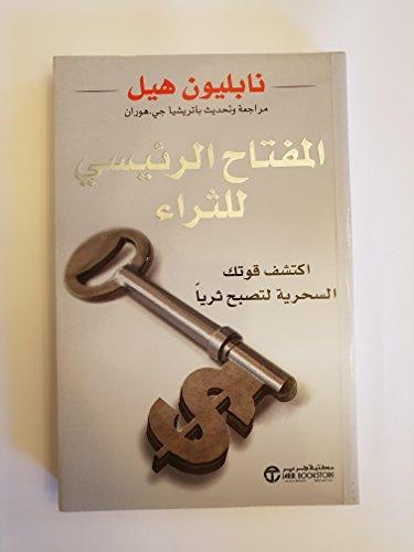 The Master Key to Riches المفتاح الرئيسي للثراء