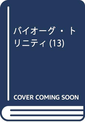 バイオーグ・トリニティ(13): ヤングジャンプコミックス
