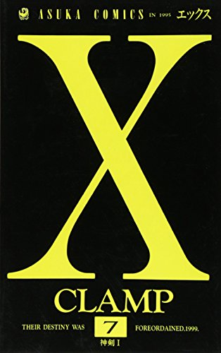 X (第7巻) (あすかコミックス)