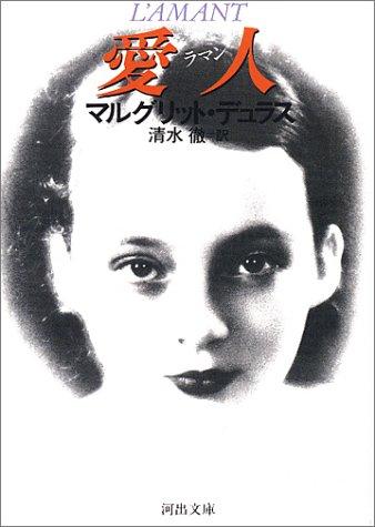 愛人 ラマン (河出文庫)