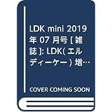 LDK mini (エルディーケー ミニ) :LDK 2019年 07 月号増刊 [雑誌]