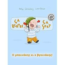 Ça rentre, ça sort ! Ο μπαινάκης κι ο βγαινάκης!: Un livre d'images pour les enfants (Edition bilingue français-grec) (French Edition)