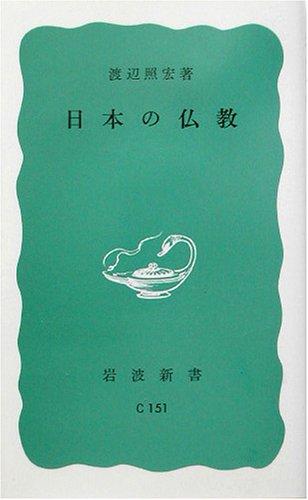 日本の仏教 (岩波新書)