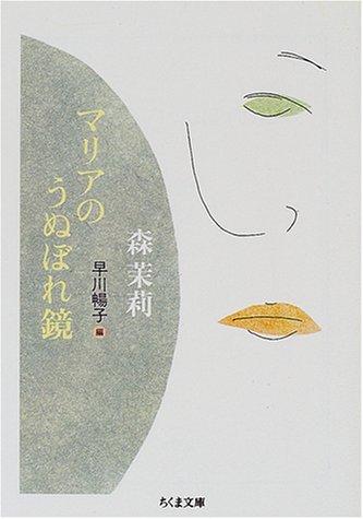 マリアのうぬぼれ鏡 (ちくま文庫)