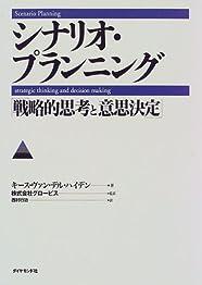 シナリオ・プランニング「戦略的思考と意思決定」の書影