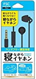 FSC Sleep Earbuds, Noise Isolating Headphones