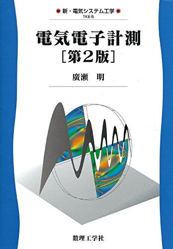 電気電子計測 (新・電気システム工学)