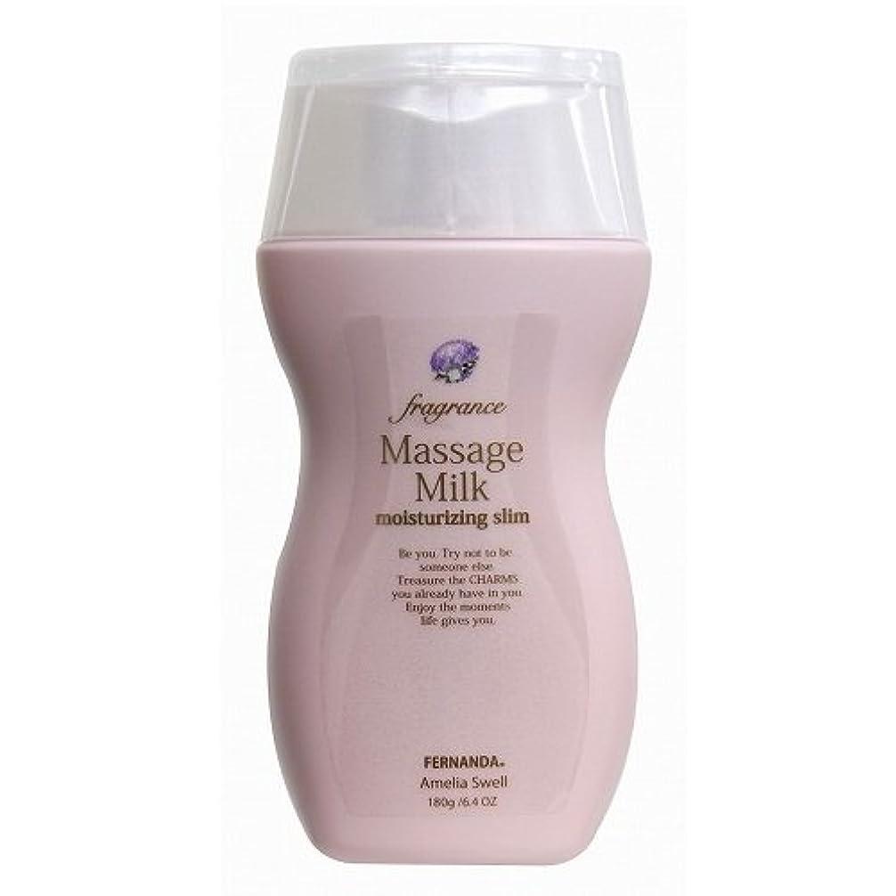 リングレット間隔まだFERNANDA(フェルナンダ) Massage Milk Amelia Swell (マッサージミルク アメリアスウェル)