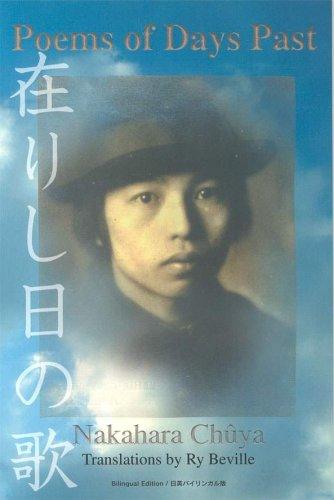 poems-of-days-past-arishi-hi-no-uta