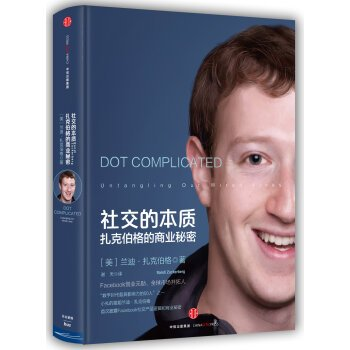 Dot Complicated: Untangling Our Wired Lives (Chinese Edition)