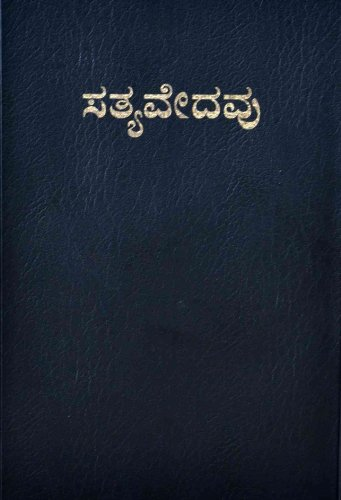 The Holy Bible In Kannada Jehvoah Version-Bonded Leather,Thumb Indexed,(Black)