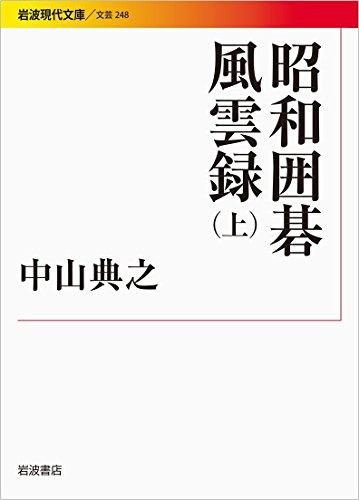 昭和囲碁風雲録(上) (岩波現代文庫)