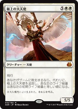 Magic: the Gathering / Exquisite Archangel(018) - Aether Revolt / A Japanese Single individual Card