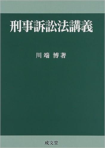 刑事訴訟法講義 | 川端 博 |本 |...