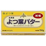 よつ葉バター(加塩)150gx2個セット 冷蔵