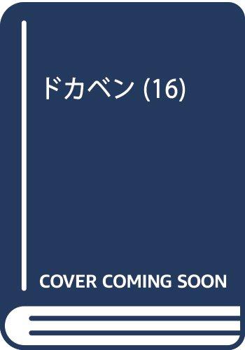 ドカベン (16) (少年チャンピオン・コミックス)