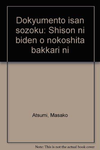 Dokyumento isan sozoku: Shison ni biden o nokoshita bakkari ni (Japanese Edition)