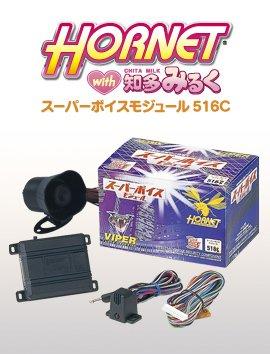 加藤電機 ホーネット(HORNET) カーセキュリティ スーパーボイスモジュール 516C(Aパターン) B008CCO37Y