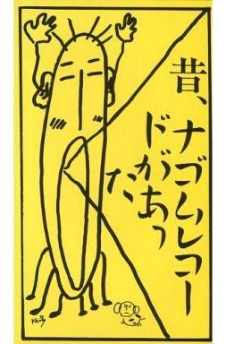 Amazon.co.jp: 昔、ナゴム・レ...