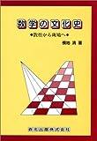 Sugaku no bunkashi: Tonko kara Ikaruga e (Japanese Edition)