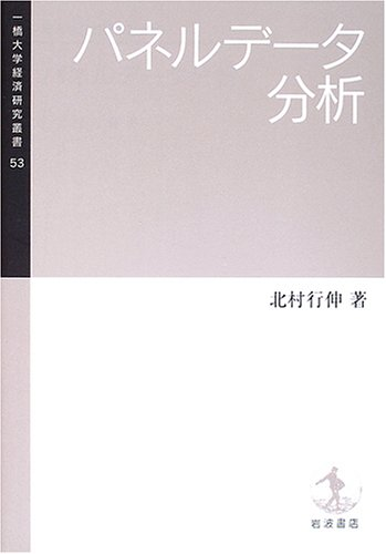パネルデータ分析 (一橋大学経済研究叢書)
