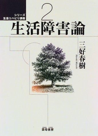 生活障害論 (シリーズ生活リハビリ講座)