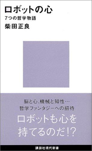 ロボットの心-7つの哲学物語 (講談社現代新書)