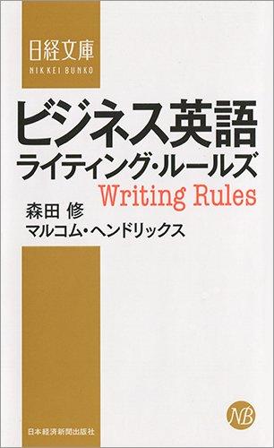 ビジネス英語ライティング・ルールズ (日経文庫)