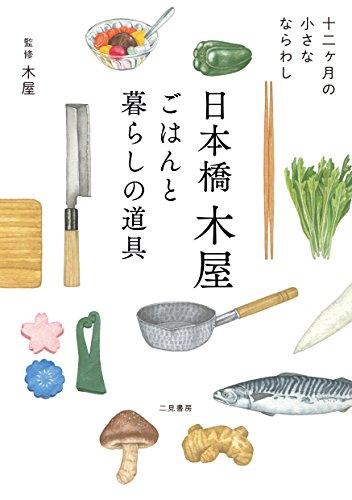 日本橋木屋 ごはんと暮らしの道具  十二ヶ月の小さなならわし