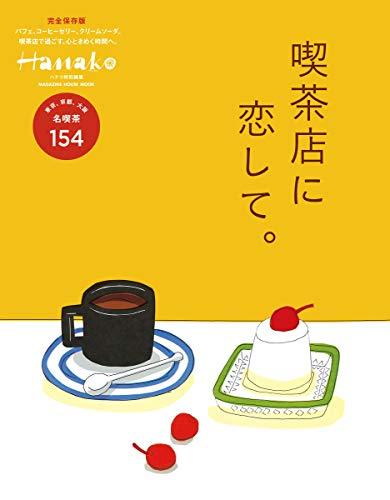 Hanako 特別編集 最新号 表紙画像