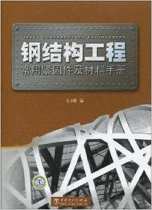 steel works and materials commonly used fasteners Manual