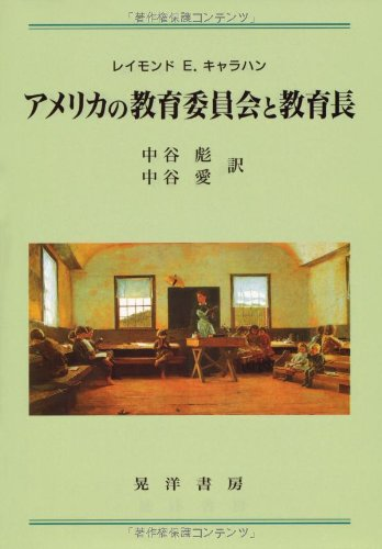 Read Online Amerika no kyōiku iinkai to kyōikuchō ebook
